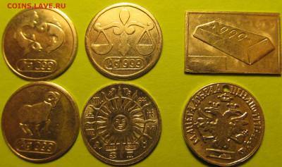Куплю водочные жетоны разные - Водочные жетоны серебряный дар полтина знаки зодиака.JPG