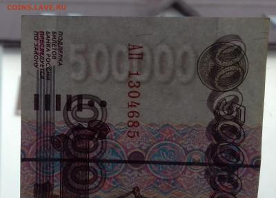 500000 рублей 1995 года - 20191031_145308