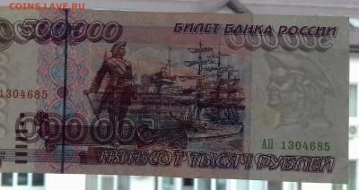 500000 рублей 1995 года - 20191031_145259
