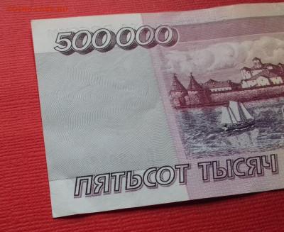 500000 рублей 1995 года - 20191031_145004