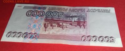 500000 рублей 1995 года - 20191031_144957