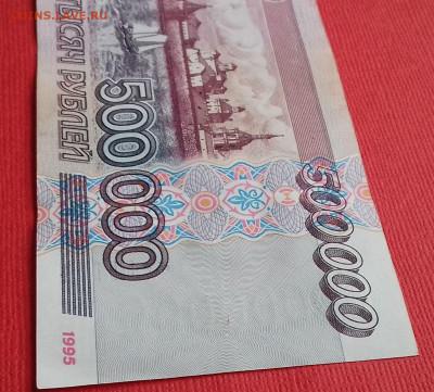 500000 рублей 1995 года - 20191031_144947