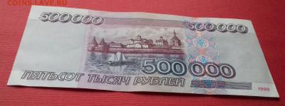 500000 рублей 1995 года - 20191031_144942