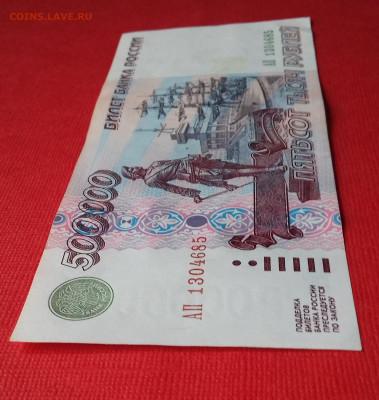 500000 рублей 1995 года - 20191031_144924