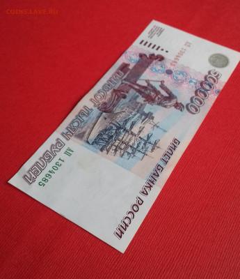 500000 рублей 1995 года - 20191031_144906