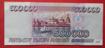 500000 рублей 1995 года - 20191031_144935