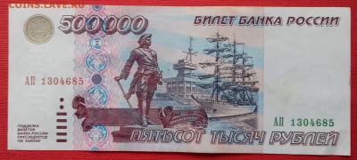500000 рублей 1995 года - 20191031_144848