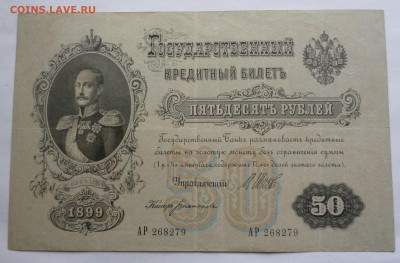 Куплю банкноты 3, 10 и 25 руб 1898 г. - P1120299.JPG