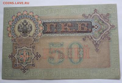 Куплю банкноты 3, 10 и 25 руб 1898 г. - P1120300.JPG