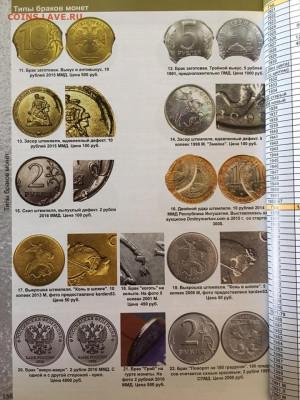 """Каталог монет России 1918-2020 """"CoinsMoscow"""", 2019, фикс - фото4"""