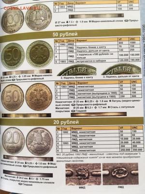 """Каталог монет России 1918-2020 """"CoinsMoscow"""", 2019, фикс - фото2"""