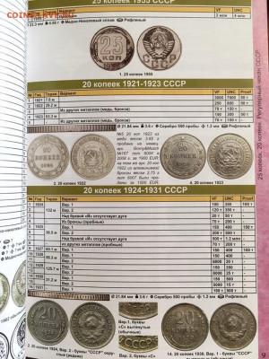 """Каталог монет России 1918-2020 """"CoinsMoscow"""", 2019, фикс - фото1"""