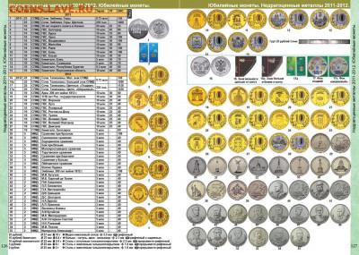 "Каталог монет России 1918-2020 ""CoinsMoscow"", 2019, фикс - s-catalog-russian-ussr-coins-coinsmoscow-6"