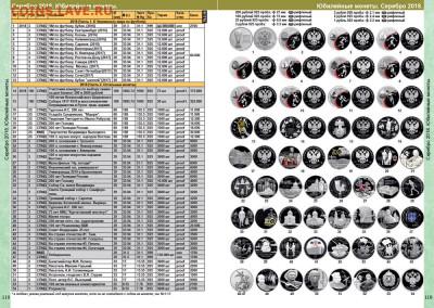 "Каталог монет России 1918-2020 ""CoinsMoscow"", 2019, фикс - s-catalog-russian-ussr-coins-coinsmoscow-5"