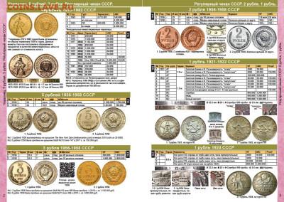 "Каталог монет России 1918-2020 ""CoinsMoscow"", 2019, фикс - s-catalog-russian-ussr-coins-coinsmoscow-3"