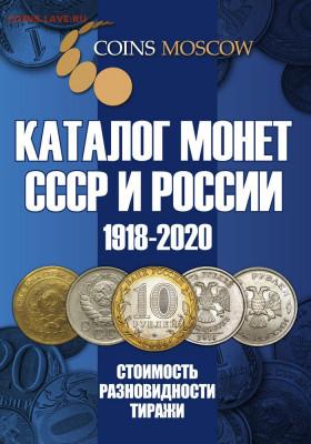 "Каталог монет России 1918-2020 ""CoinsMoscow"", 2019, фикс - обложка"