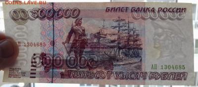 500000 рублей 1995 года - 20191101_112549