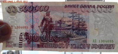 500000 рублей 1995 года - 20191101_112547