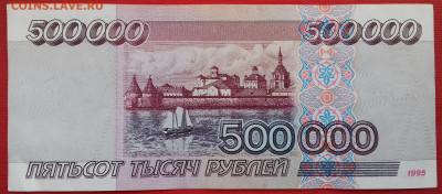 500000 рублей 1995 года - 20191101_112314