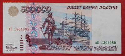 500000 рублей 1995 года - 20191101_112257