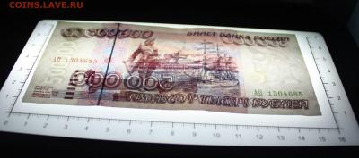 500000 рублей 1995 года - IMG_1910.JPG