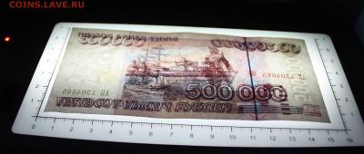 500000 рублей 1995 года - IMG_1909.JPG