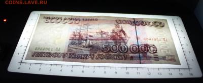 500000 рублей 1995 года - IMG_1908.JPG