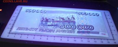 500000 рублей 1995 года - IMG_1907.JPG