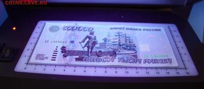 500000 рублей 1995 года - IMG_1906.JPG