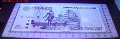 500000 рублей 1995 года - IMG_1904.JPG