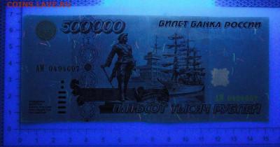 500000 рублей 1995 года - DSC01391.JPG