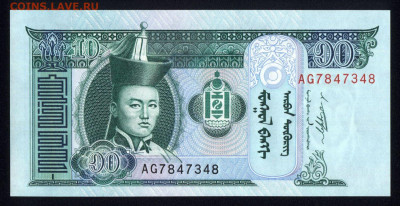 Монголия 10 тугриков 2011 unc 09.11.19. 22:00 мск - 2