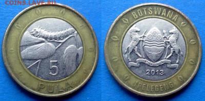 Ботсвана - 5 пул 2013 года (БИМ) до 9.11 - Ботсвана 5 пул, 2013