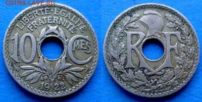 Франция - 10 сантимов 1922 года (с отверстием) до 9.11 - Франция 10 сантимов, 1922