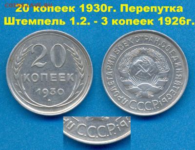 20 копеек 1930г. Перепутка - штемпель 1.2. - 3 копеек 1926г. - На Самару 1,13 Мб