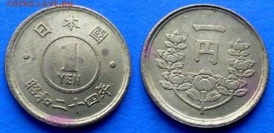 Япония - 1 йена 1949 года до 9.11 - Япония 1 йена, 1949