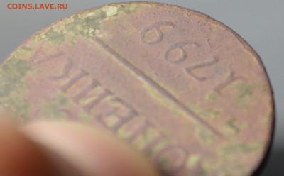 1 копейка 1799 года, без букв мон.двора? - _DSC0768.JPG