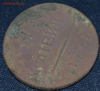 1 копейка 1799 года, без букв мон.двора? - _DSC0761.JPG
