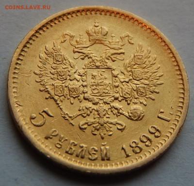5 рублей 1899 ФЗ до 21:00 11.11 - FA9F65D1-99F9-4AB9-AD44-3A2121578E5A