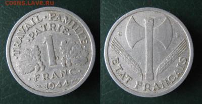 39.Монеты Франции 1931-1958г. - 39.9. -Франция 1 франк 1944 С    8709