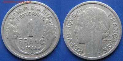 39.Монеты Франции 1931-1958г. - 39.14. -Франция 1 франк 1944 С    6420