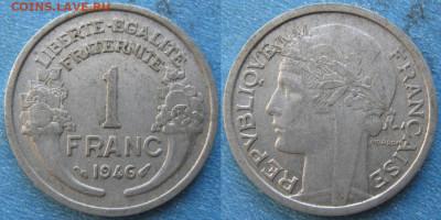 39.Монеты Франции 1931-1958г. - 39.15. -Франция 1 франк 1946    194-к58-10580