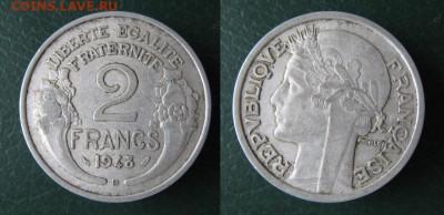 39.Монеты Франции 1931-1958г. - 39.23. -Франция 2 франка 1948 В    8710