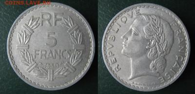 39.Монеты Франции 1931-1958г. - 39.40. -Франция 5 франков 1950    A75