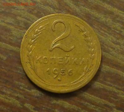2 копейки 1956 до 10.11, 22.00 - 2 коп 1956_1