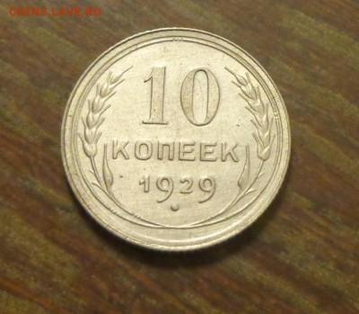 10 копеек 1929 в коллекцию до 10.11, 22.00 - 10 коп 1929_1.JPG