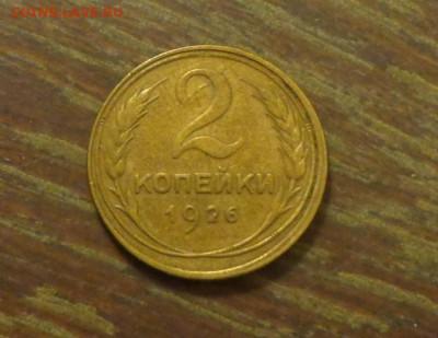 2 копейки 1926 до 10.11, 22.00 - 2 коп 1926_1