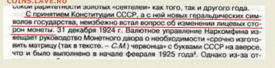 """А была ли """"девочка"""" (монета) 10 рублей 1911 года советского - Лицевую сторону ИЗМЕНИТЬ.JPG"""