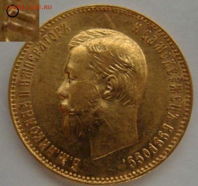"""А была ли """"девочка"""" (монета) 10 рублей 1911 года советского - Аверс 1911 г..JPG"""