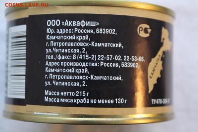 Красная икра 2019 с Камчатки - IMG_6871.JPG
